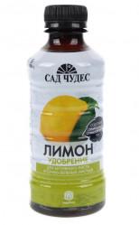 Сад Чудес ЖКУ  Лимон фл.0,25л.