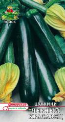 Кабачки Черный красавец 12шт. (авт.серия)  (Поиск)