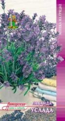 Пряные травы, Аптека Лаванда Услада 0,25гр. (авт.серия)  (Поиск)