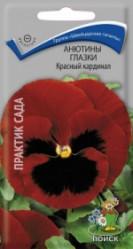Анютины глазки  Красный кардинал двул. 0,2гр.  (Поиск)