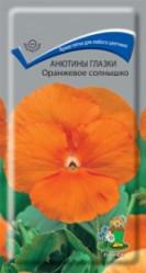 Анютины глазки  Оранжевое Солнышко двул. 0,2гр.  (Поиск)
