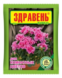 Здравень Комнатные цветы Турбо (пак.30гр.)