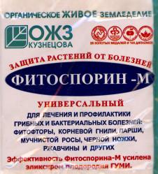 Фитоспорин-М  Универсал (порошок) (пак.30гр.)