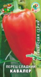 Перец сладкий Кавалер 0,25гр. (сиб.серия)  (Поиск)