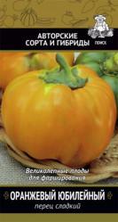 Перец сладкий Оранжевый юбилейный 0,25гр. (авт.серия)  (Поиск)