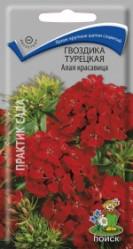 Гвоздика турецкая Алая красавица двул. 0,5гр.  (Поиск)