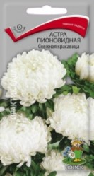 Астра пионовидная  Снежная красавица 0,3гр. (Поиск)