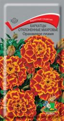 Бархатцы Оранжевое пламя откл.махр. 0,4гр. (Поиск)