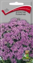 Агератум Розовый шар однол. 0,1гр. (Поиск)