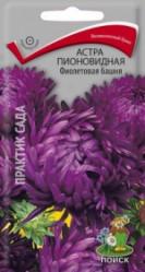 Астра пионовидная  Фиолетовая башня 0,3гр. (Поиск)