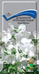 Дельфиниум крупноцв.  Белая бабочка многол. 0,2гр.  (Поиск)