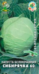Капуста белокочанная Сибирячка 60  0,5гр. (сиб.серия)  (Поиск)