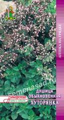 Пряные травы, Аптека Душица обыкновенная Хуторянка  0,01гр. (авт.серия)  (Поиск)