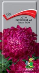 Астра пионовидная  Красная башня 0,3гр. (Поиск)