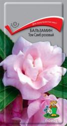 Бальзамин Том Самб  Розовый  однол. 0,1гр. (Поиск)