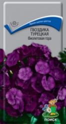 Гвоздика турецкая Фиолетовая гора двул. 0,25гр.  (Поиск)