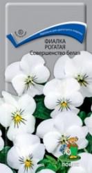 Фиалка рогатая Совершенство Белая многол. 0,1гр. (Поиск)