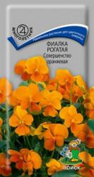 Фиалка рогатая Совершенство Оранжевая многол. 0,1гр. (Поиск)