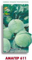 Капуста белокочанная Амагер 611 0,5гр.  (Поиск)