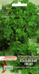Петрушка Итальянский гигант 3гр. листовая (авт. серия)  (Поиск)