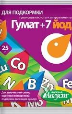 Гумат +7  ЙОД  (пак. 25гр.)   Август