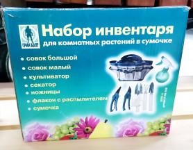 Набор инвентаря для комнатных растений в сумочке 06-048 (ГринБэлт)