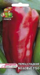 Перец сладкий Воловье ухо 0,25гр. (авт.серия)  (Поиск)