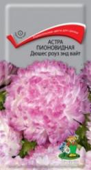 Астра пионовидная  Дюшес Роуз энд Вайт 0,3гр. (Поиск)