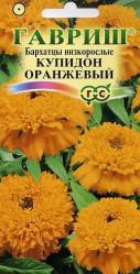 Бархатцы Купидон оранжевый 0,05гр. однол. (Гавриш)
