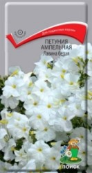 Петуния Лавина Белая F1 10шт.амп.(Поиск)