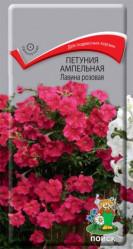 Петуния Лавина Розовая 10шт.амп.(Поиск)