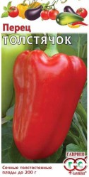 Перец сладкий Толстячок 0,3гр. (Гавриш)