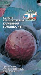 Капуста краснокочанная Каменная головка 447 0,5гр. (Седек)