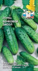 Огурцы Бочковой Засол  0,5гр. (Седек)