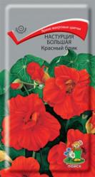 Настурция большая  Красный блик однол. 1гр. (Поиск)