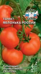 Томат Яблонька России 0,1гр. (Седек)