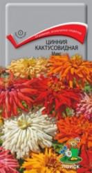 Цинния кактусовидная Микс однол. 0,4гр. (Поиск)