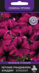 Петуния Аладдин Бордовая (семена профи 30шт.) грандифлора (Поиск)