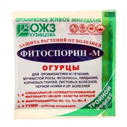 Фитоспорин-М  Огурец (порошок) (пак.10гр.)