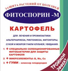 Фитоспорин-М (паста)  Картофель быстрорастворимый (пак.100гр.)
