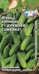 Огурцы Дружная семейка F1 0,2гр. (Седек)