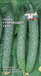 Огурцы Крокодил Гена F1 0,2гр. (Седек)