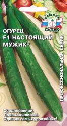 Огурцы Настоящий Мужик F1  0,2гр. (Седек)