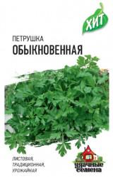 Петрушка Обыкновенная листовая 2гр. (Гавриш)