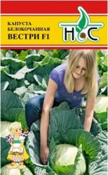 Капуста белокочанная Вестри F1 0, 5гр. Seminis  (Нов.сем.)