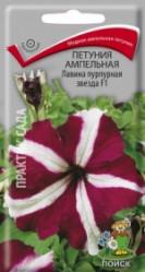 Петуния Лавина Пурпурная звезда F1  10шт.амп.(Поиск)