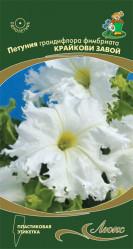 Петуния Крайкови Завой 10шт.грандифлора фимбриата(Поиск)