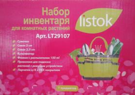 Набор инвентаря д/комнатн растений LIST'OK 6 предм  LT 29107
