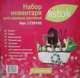 Набор инвентаря д/комнатн растений LIST'OK 7 предм  LT 29105