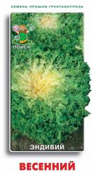 Целебный овощ Эндивий Весенний  0,5гр.  (Поиск)